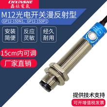 цены Xin Club M12 Infrared Inductive Sensor GP12-15DN1 Photoelectric Switch Diffuse Reflection Type Distance Adjustable