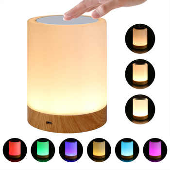 New Dimmable LED Seven Color Creative Wood Grain Rechargeable Night Light Bedside Table Lamp Ambience Light Touch Night Light 2016 creative pyramid led night light lamp ac 100 240v 4w usb rechargeable led desk light touch dimmable table lamp
