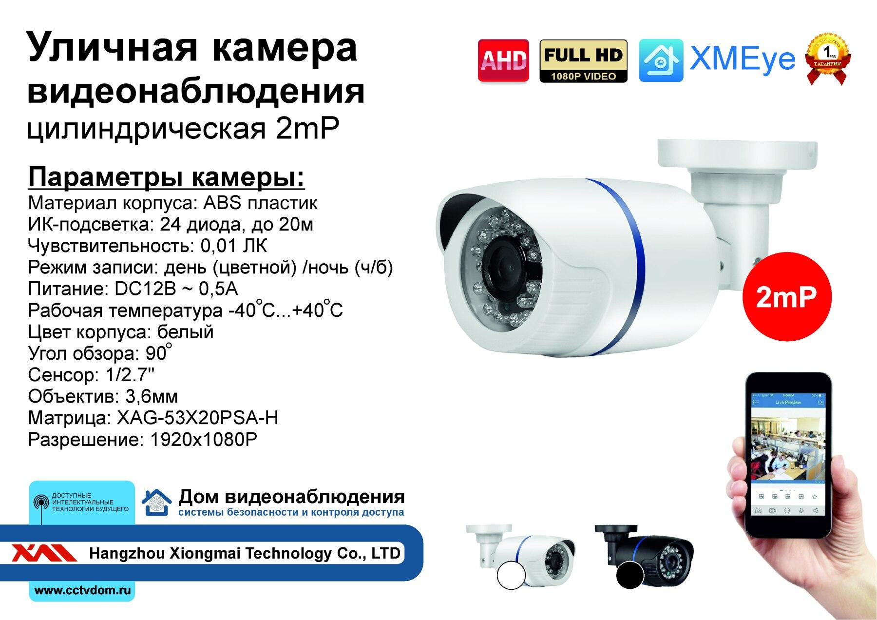 Уличная камера видеонаблюдения AHD 2мП Full HD 1080P с ИК подсветкой до 20м. AHD/CVI/TVI/CVBS. (DVW100AHD1080P)