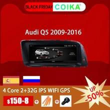 "COIKA 8.8 ""אנדרואיד 10.0 מערכת רכב IPS מסך רדיו לאאודי Q5 2009 2017 GPS Navi Google WIFI carpaly SWC 2 + 32G RAM Mirrorlink"