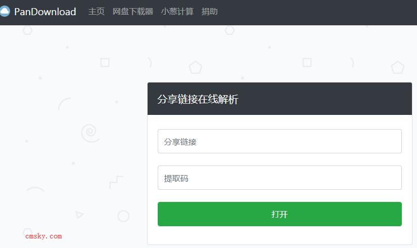 解决百度网盘临时下载之需 PanDownload网页版