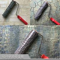 Rodillo de pintura de patrón 10 pulgadas sello de protección del medio ambiente cilindro decorativo imita herramientas de textura de cuero
