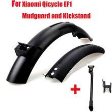 واقي الطين للدراجة شاومي Qicycle EF1 دراجة كهربائية سكوتر الإطارات قطع غيار واقي الطين رف الحاجز الأصلي والجديد من الاستبدال