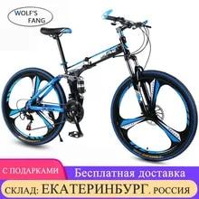Bicycle Folding Bike Mechanical-Disc-Brake Mountain-Bike 21-Speed 26--Inch And Rear Fang