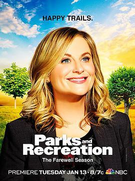 公园与游憩第七季