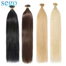 SEGO, 16-22 дюйма, I Tip, волосы для наращивания, не Реми, человеческие волосы, предварительно скрепленные капсулы, прямые волосы, 0,5 г/локон или 1 г/локон