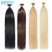 цена на SEGO 16-22 Inch I Tip Hair Extensions Stick Keratin Non-Remy 100% Human Hair Pre-Bonded Capsule Straight Hair 0.5g/s or 1g/s