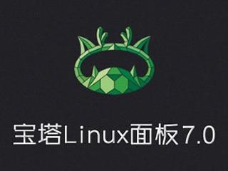 小白建站,如何安装宝塔面板7.1正式版, Linux版宝塔面板的正确安装方式