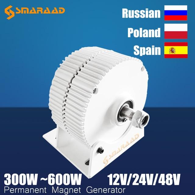 Generator 300W 400W 500W 600W 12V 24V 48V 3 Phase Gearless Permanent Magnet AC Alternators For Wind Water Turbine Diesel Engine 1