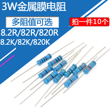 Металлический пленочный резистор 10 шт./лот 3 Вт, пятицветное кольцо 8.2R 82R 820R 8,2 K 82K 820K R K Точность 1% сопротивления 3 Вт