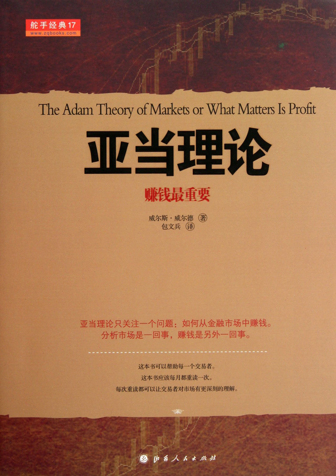 The Adam Theory Of Markets Or What Matters Is Profit (Chinese Edition)