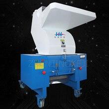 Отходы пластик дробилка многофункциональный вертикальный промышленный мощный материал микронизатор сплав сталь лезвие измельчитель 380В% 2F5.5KW