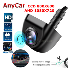 Rear View Camera  Reverse camera Rear camera Auto CCD HD Parking Reverse Backup Rearview Camera 140 Degree Waterproof
