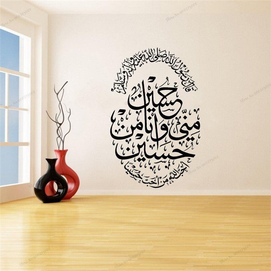 Religion Islamic Vinyl Wall Sticker Art Decal Muslim Wall Art Calligraphy Islam Wall Poster Living Room Mural WU186