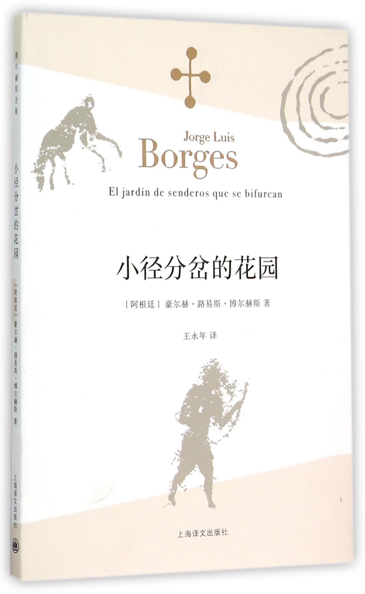 Garden With Bifurcated Paths (Complete Works Of Borges)