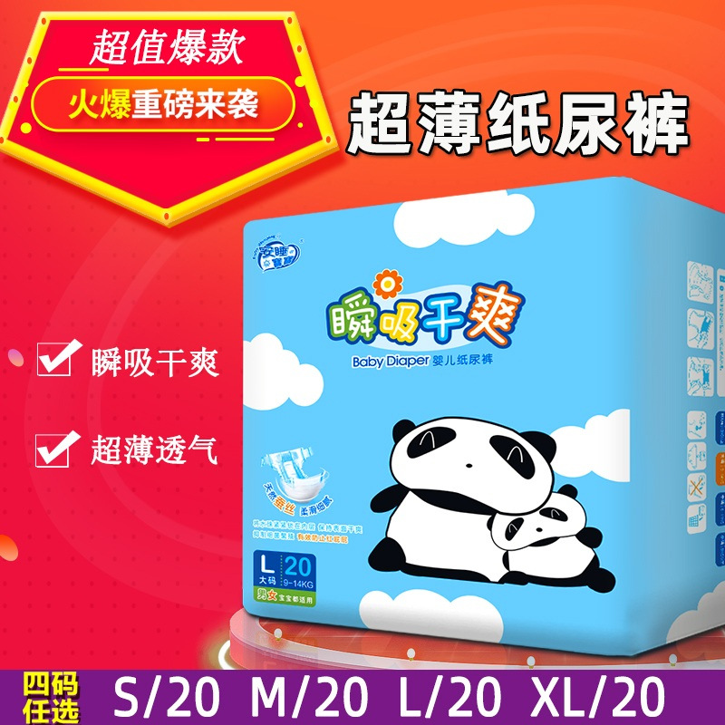 Diapers Instantaneous Sucked Dry Infant Baby Diapers S20/M20/L20/Xl20
