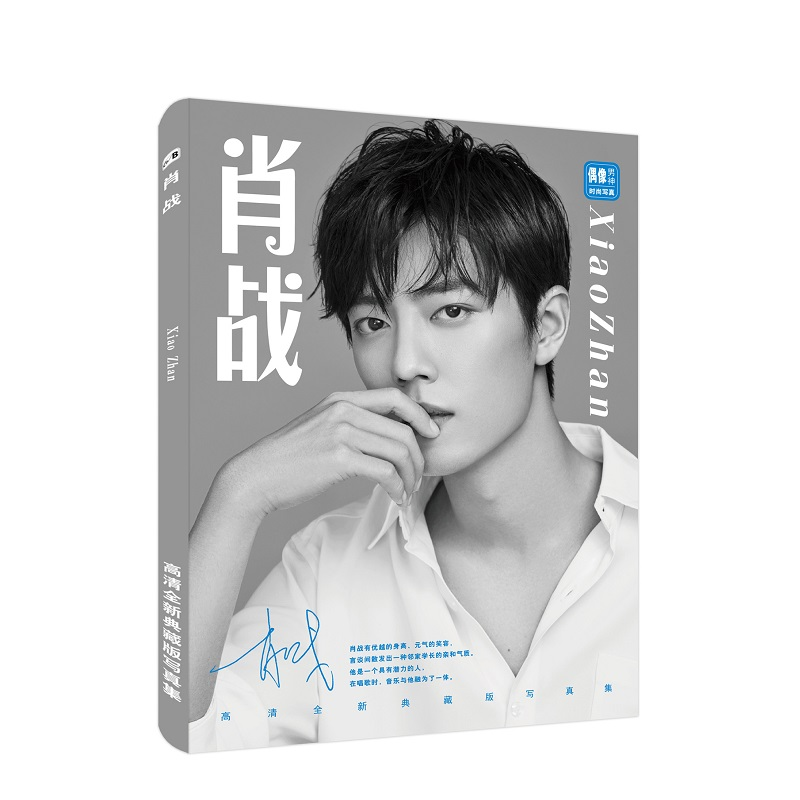 Chen Qing Ling Painting Art Book Xiao Zhan Wang Yibo Figure Photo Album Poster Bookmark Gift Star Photo Album