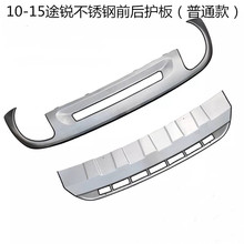 car styling stainless steel for Volkswagen Touareg GL 2011 2015 metal front + rear bumper bottom guard protector accessories