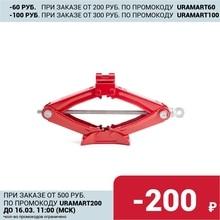Домкрат винтовой AUTOPROFI DV-10