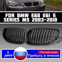 Parrilla de riñón ancha deportiva frontal negra 2 uds para BMW E60 E61 5 Series M5 2003-2009
