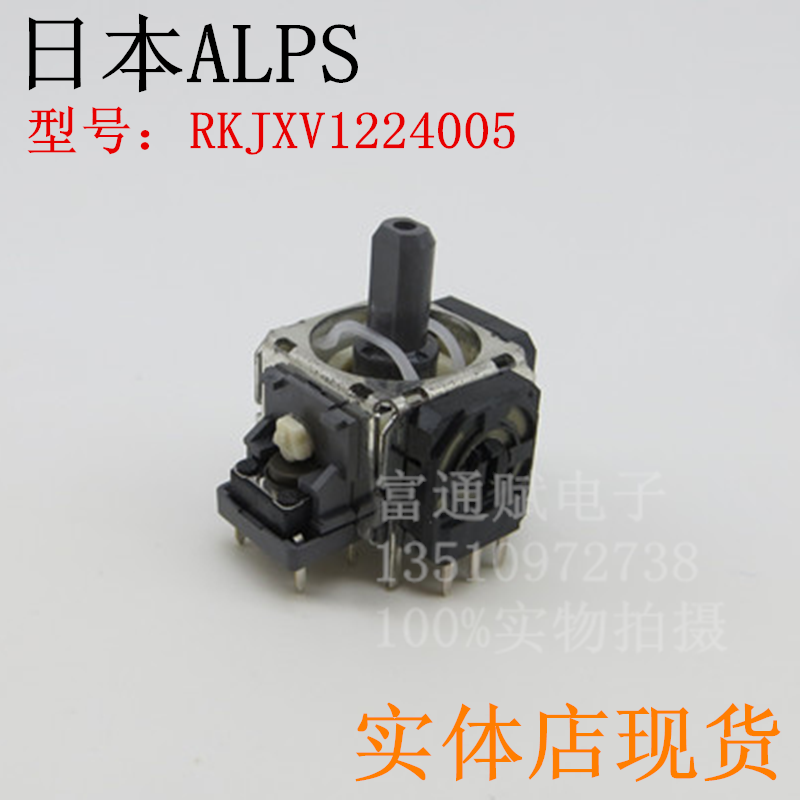 Make For Japan ALPS Game Console PS4 Handle Rocker Potentiometer 3D Rocker B10K RKJXV1224005