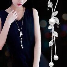 Модное элегантное колье из искусственного жемчуга, ожерелье s для женщин, серебряная цепочка, длинное ожерелье, подвеска, ювелирные изделия, аксессуары, тренд