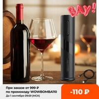 Elektrische Wein Opener Wiederaufladbare Automatische Korkenzieher Wein Flasche Opener mit Folie Cutter & USB Lade Küche Werkzeug Dosenöffner
