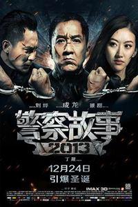 警察故事2013[BD1280超清中字]