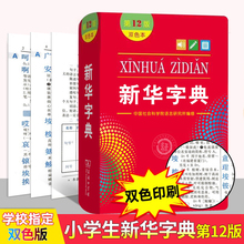 Chinese-Tools Dictionary Learning Elementary School Xinhua Double-Color Students Popular