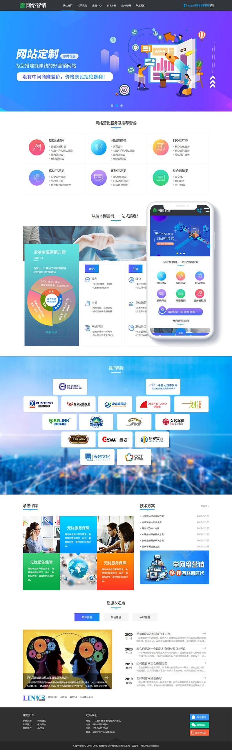 【织梦网络公司网站模板】网站建设营销推广类织梦响应式模板自适应手机版