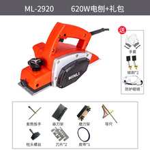 Woodworking Planer Electric 220V Small ML-2920 620W Multifunctional Flashl Household