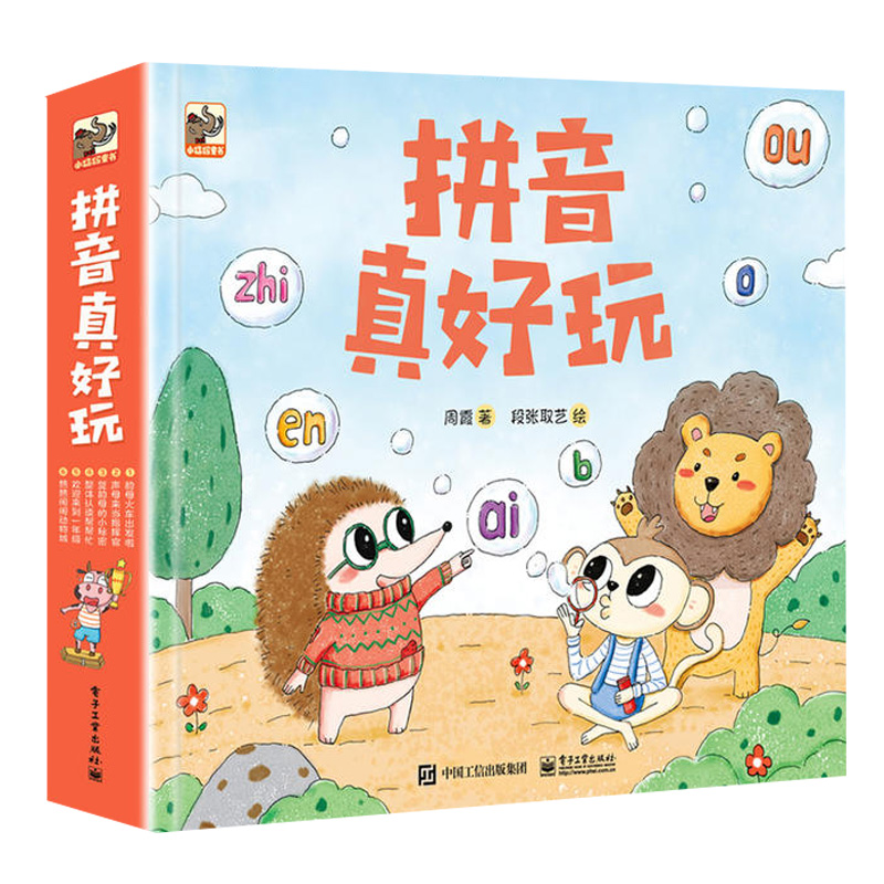 Pinyin Really Fun Full Color 6 Volumes Pinyin Spelling Training Young Small Bridge First Grade Chinese Pinyin