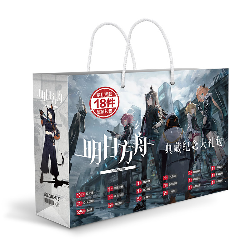 Anime Lucky Bag Gift Bag Arknights Collection Bag Toy Include Postcard Poster Badge Stickers Bookmark Sleeves Gift