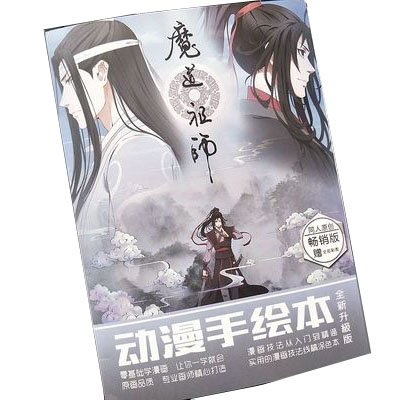 Chinese Anime The Founder Of Diabolism Mo Dao Zu Shi Stress Relief Coloring Paining Drawing Art Book For Kids Chikdren