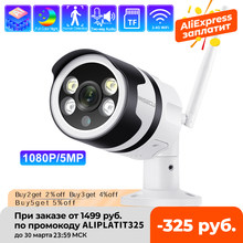 Miecu-cámara IP inalámbrica de 1080 MP y P, Audio bidireccional para exteriores, impermeable, Color noche, P2P, ONVIF, seguridad CCTV, Wifi, cámara de 2MP de Metal