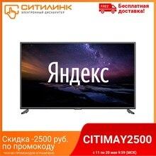 Телевизор HYUNDAI H-LED65EU1311, Яндекс, 65