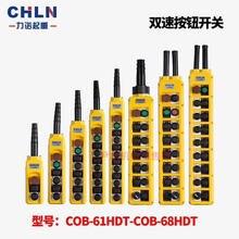 Linuo cob 61 62 63 64 65 66 67 68hdt переключатель кнопки вождения