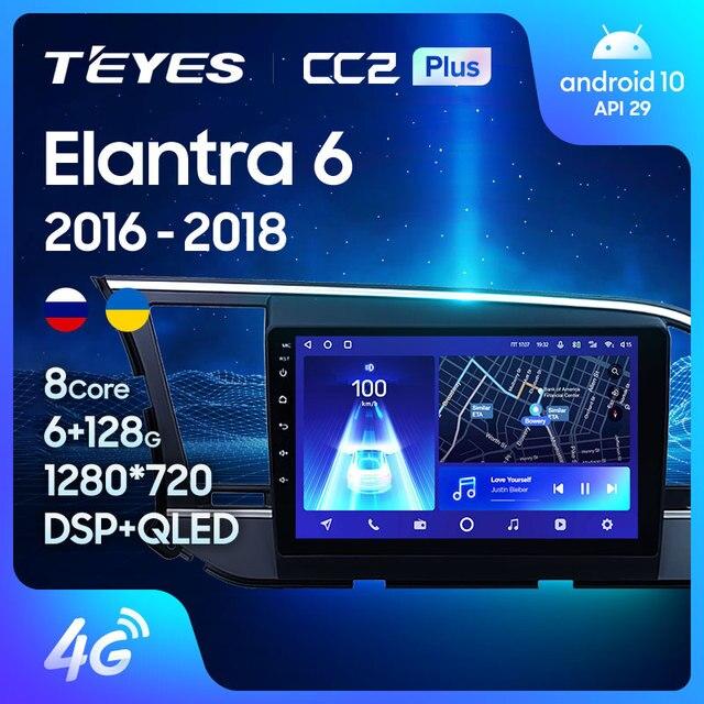 TEYES CC2L и CC2 Plus Штатная магнитола For Хендай Элантра 6 For Hyundai Elantra 6 2016 - 2018 Android до 8-ЯДЕР до 6 + 128ГБ 16*2EQ + DSP 2DIN автомагнитола 2 DIN DVD GPS мультимедиа автомобиля головное устройство 1