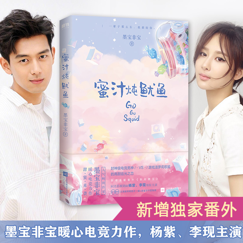 New Hot Go Go Squid Qin Ai De Re Ai De By Mo Bao Fei Bao Sweet Favorite Youth Literary Novels Fiction Book In Chinese