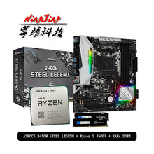 AMD-placa base AMD Ryzen 5 3500X R5 3500X CPU ASROCK B450M STEEL LEGEND, Pumeitou DDR4, 2666MHz, mando AM4 sin enfriador