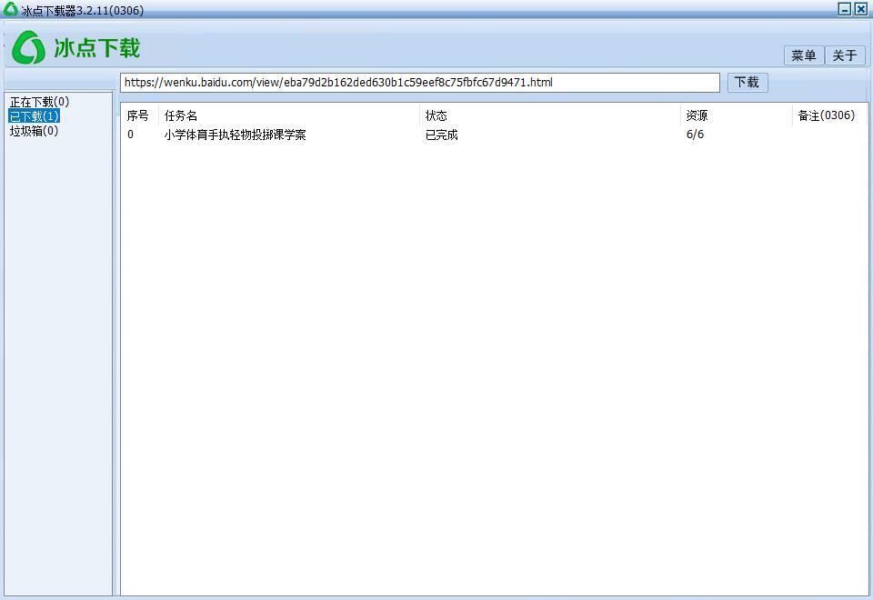 冰点文库下载器v3.2.13免费绿色版