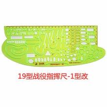 Type 19 large scale figure ruler - type 1 Wang Yan scale figure ruler green ruler arrow number ruler