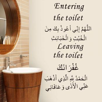Islamski pakiet Dua wchodząc z toalety naklejka ścienna arabski muzułmański islamski toaleta naklejka winylowa dekoracja do domu tanie i dobre opinie Duruibom CN (pochodzenie) 3d naklejki Nowoczesne Do lodówki Do układu odprowadzania dymu Do zabudowanej kuchenki Do płytek