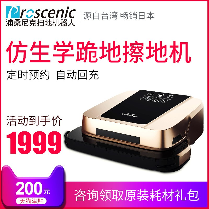Proscenic Pusannik Intelligent Household Automatic Ultra-thin Sweeping Robot