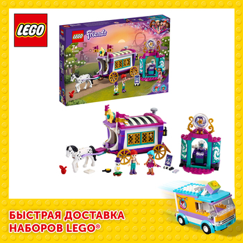Конструктор LEGO Friends Волшебный фургон 1