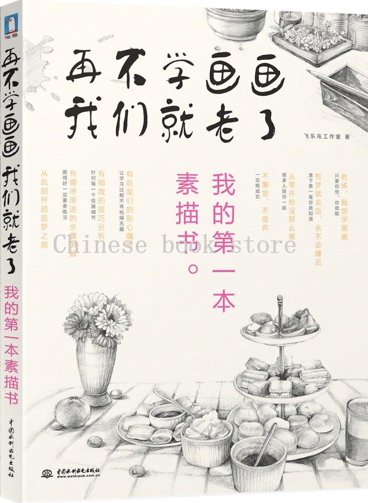 Super Chinese tekening art boek Potlood Tekening Basic Cursus Schets XV-83