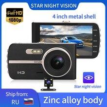 Cámara de salpicadero DVR para coche, videocámara de visión trasera Dual de 4 pulgadas, grabación de ciclo completo de 1080P, ángulo amplio de 170 grados, Sensor G nocturno, registro automático