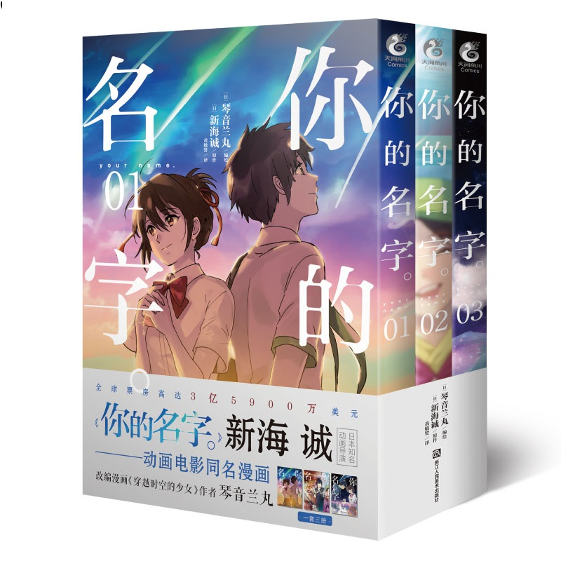 3 Books You Name Vol. 1 2 3  Japan Youth Teens Adult Sci-Fi Fantasy Science Mystery Suspense Manga Comic Book Chinese