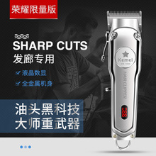 professional oil head cutting hair salon special carving trimming electric cutting scissors hair strong power charging electric push scissors professional carving oil head scissors zero head hair