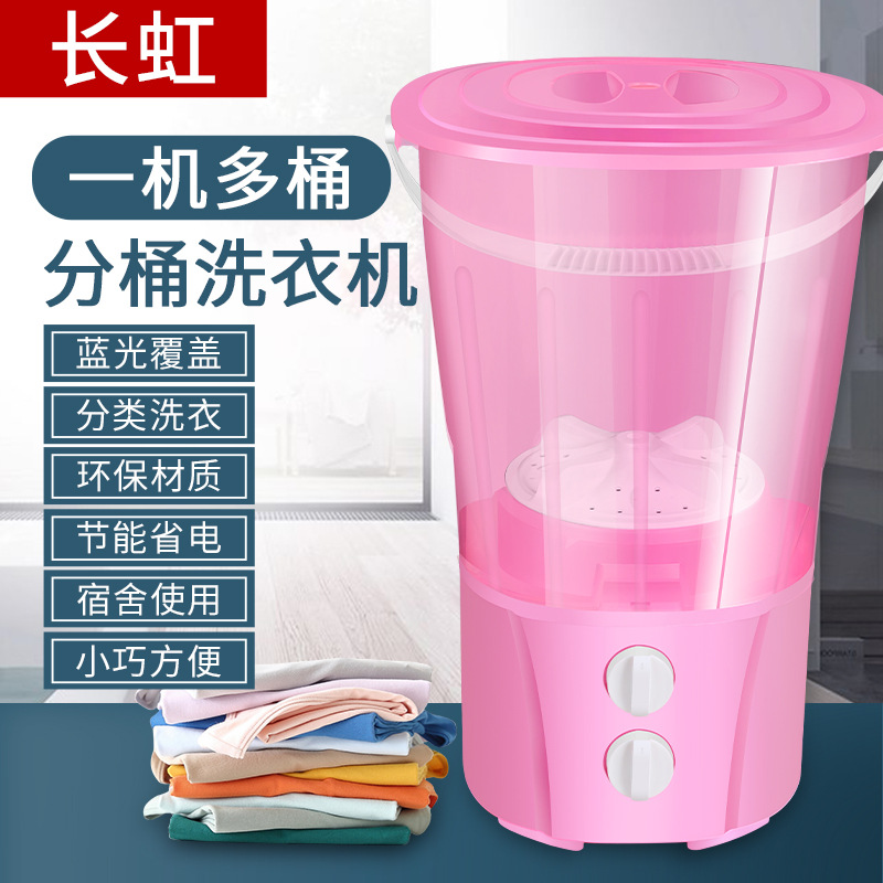 Small Washing Machine Is Divided Into Several Barrels Of Mini Underwear Baby Clothes Washing Machine